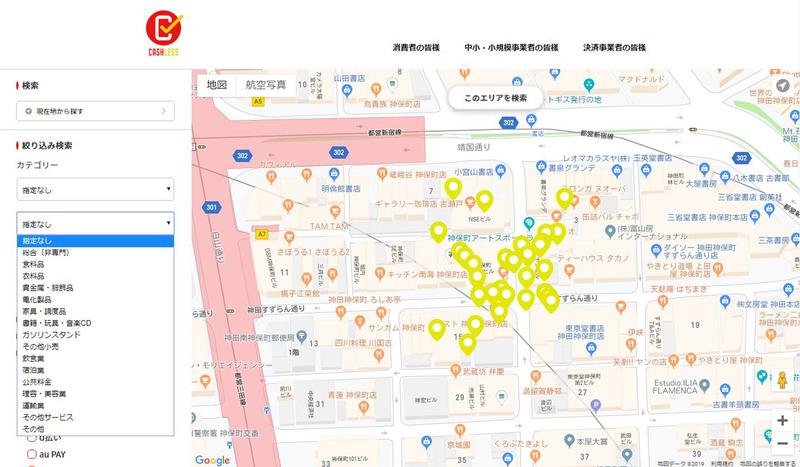 Web版公式マップ 画面
