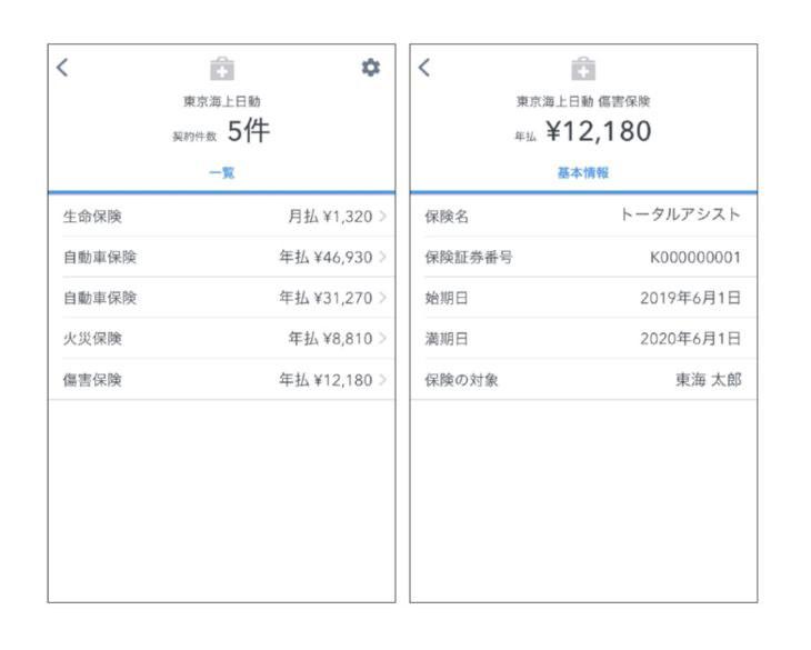 連携画面イメージ