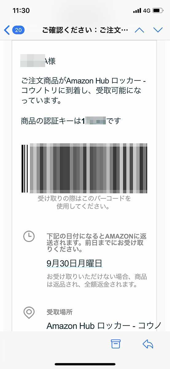 アプリにバーコードと認証キーを通知