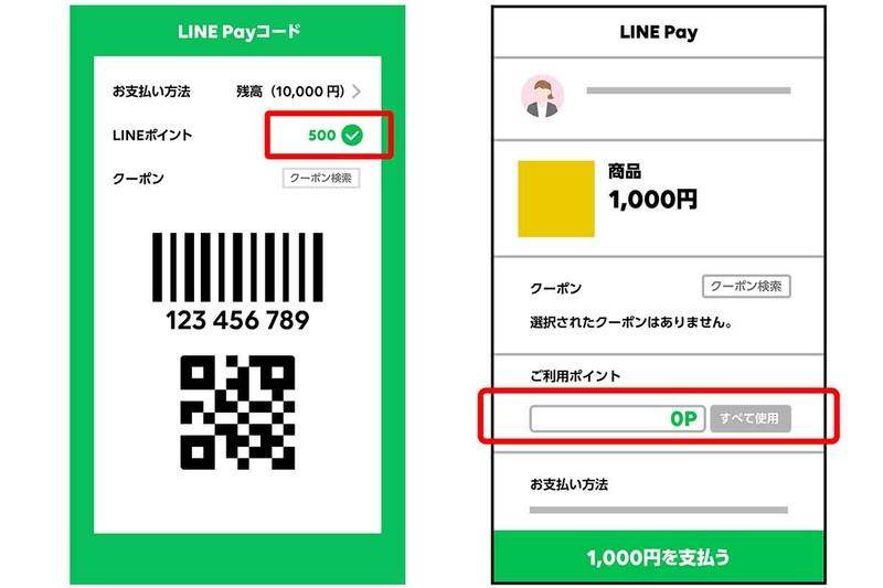 LINE Payコード支払いやオンライン支払いのLINEポイント利用画面