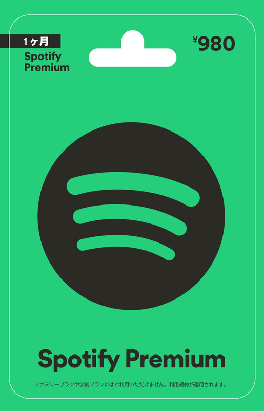 Spotify Premium ギフトカード