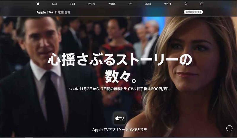 11月2日から日本でも「Apple TV+」がスタートする