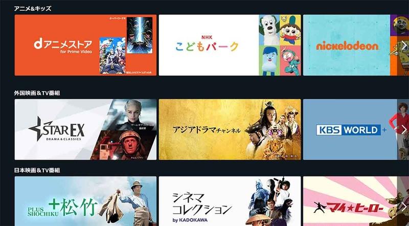 Amazonでは他社の映像配信をPrime Videoと併存させる形で「チャンネル」化し、契約を促している