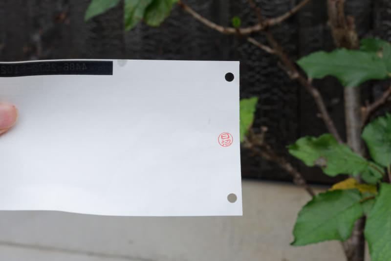 ロックされ、同時に伝票に押印される