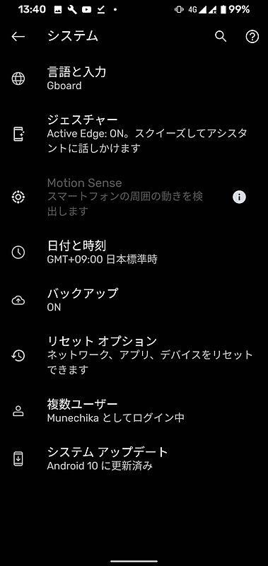 今のPixel 4では、日本ではMotion Senseをオンにすることができない。