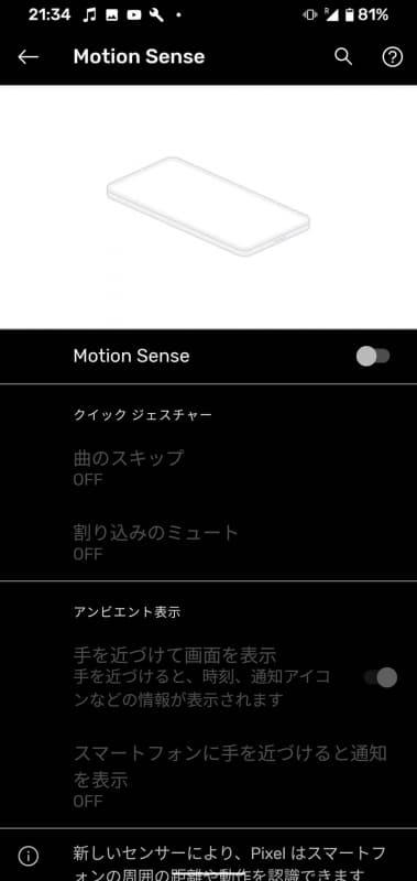 Motion Senseは「オンオフ」くらいしか設定がなく、条件に応じて使えるようにする、といった機能はない。オンにすればずっと電波は出続ける