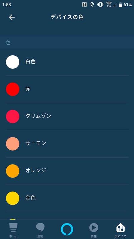 16色から好きな色に変更できる