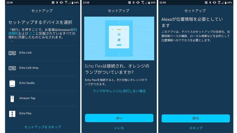 Alexaアプリの「デバイスを追加」からEcho Flexを選択→Echo FlexのLED点灯状態を確認→位置情報を許可