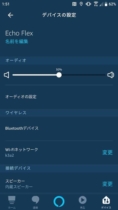 音量はアプリまたは音声操作でコントロール