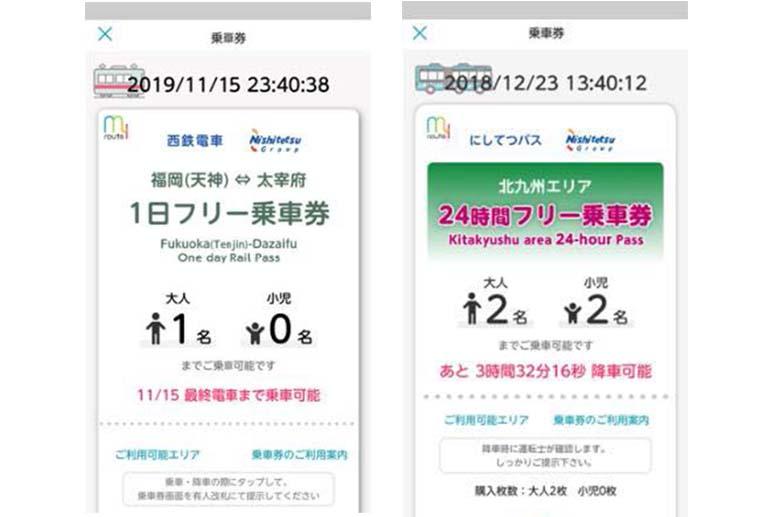 デジタルフリー乗車券イメージ