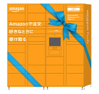 Amazon Hub ロッカー リボン