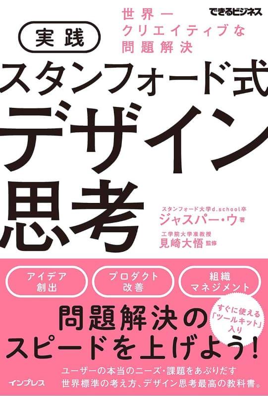 "『<a href=""https://book.impress.co.jp/books/1118101168"">実践 スタンフォード式 デザイン思考</a>』"