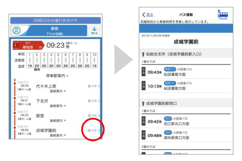 バス情報の画面イメージ