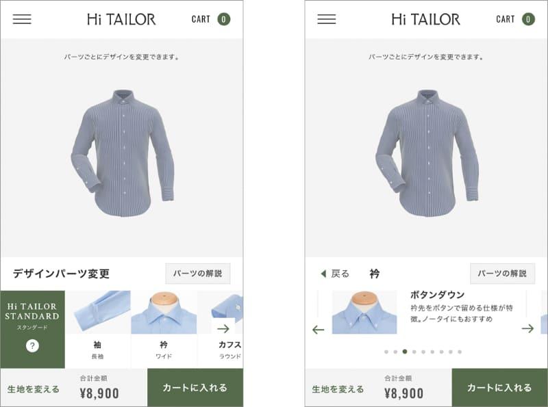 衿、カフスなどのデザインの選択可能