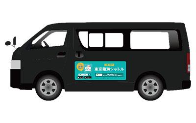 東京臨海シャトル 車両イメージ