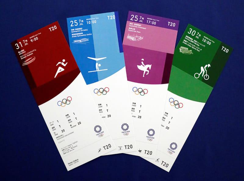 東京2020オリンピック観戦チケット