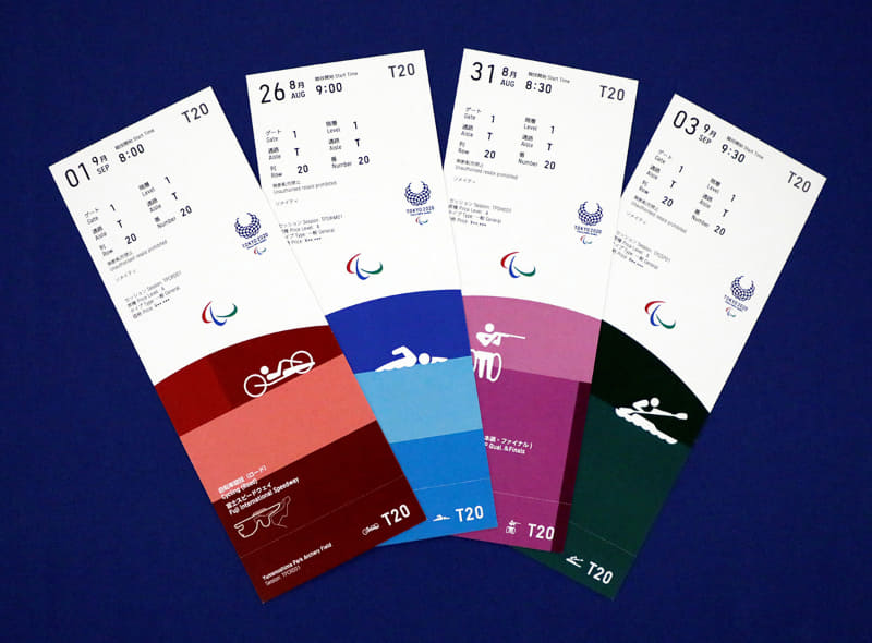 東京2020パラリンピック観戦チケット