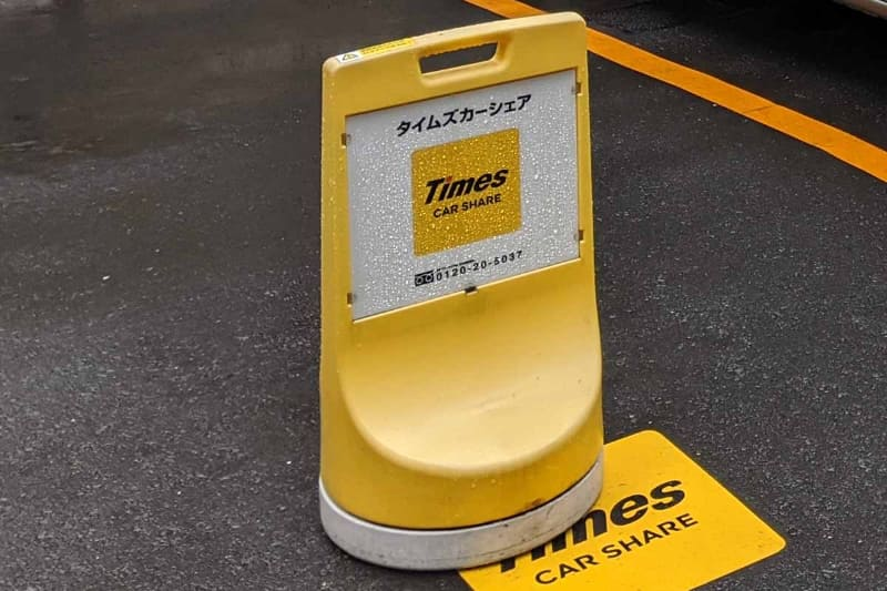 カーシェア大手のタイムズカーシェアは15分から利用できる