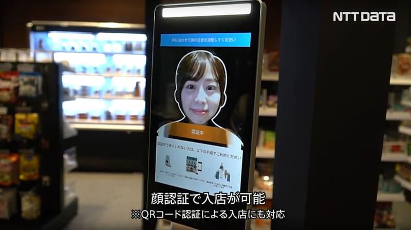 NTTデータ 公式動画より
