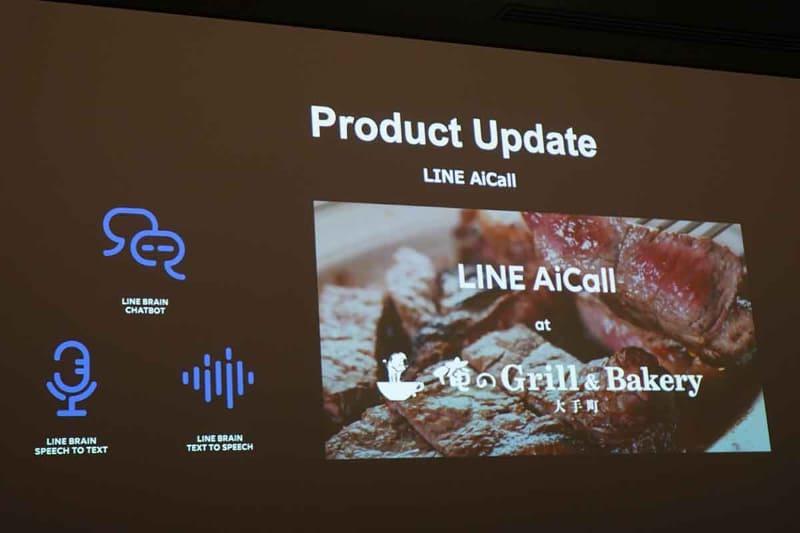 LINE AiCallの例
