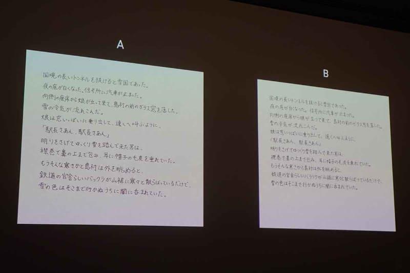 400字×10枚程度の手書き文字を学習し、独自の手書き風フォントを生成。左が手書き、右がLINE BRAINが生成したフォント