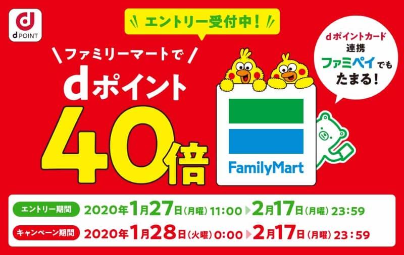 "<a href=""https://dpoint.jp/ctrw/web2/src/dpc_lp_familymart_200128.html"">ファミリーマートでdポイント40倍キャンペーン</a>"