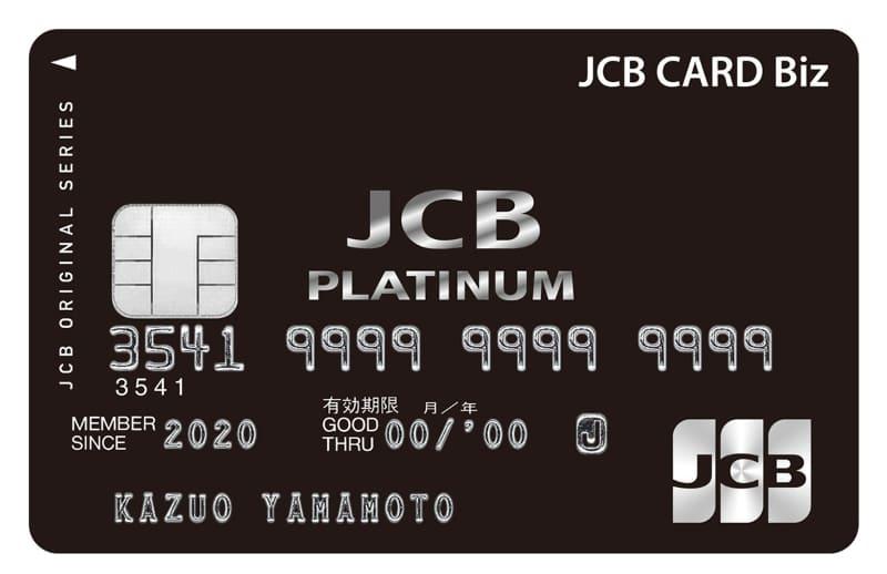 JCB CARD Biz プラチナ
