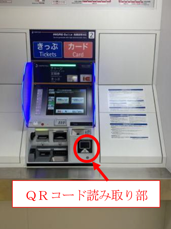 予約した定期券を購入できる自動券売機