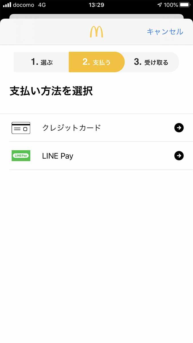iOSはLINE Payも選択できる