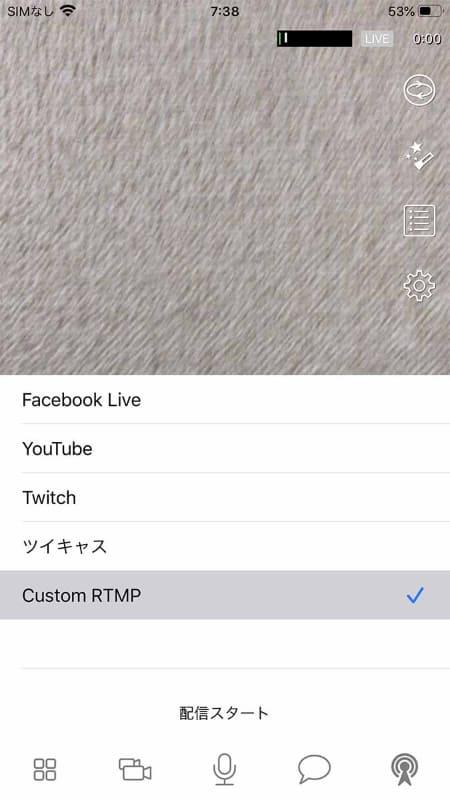 ライブ配信の設定画面