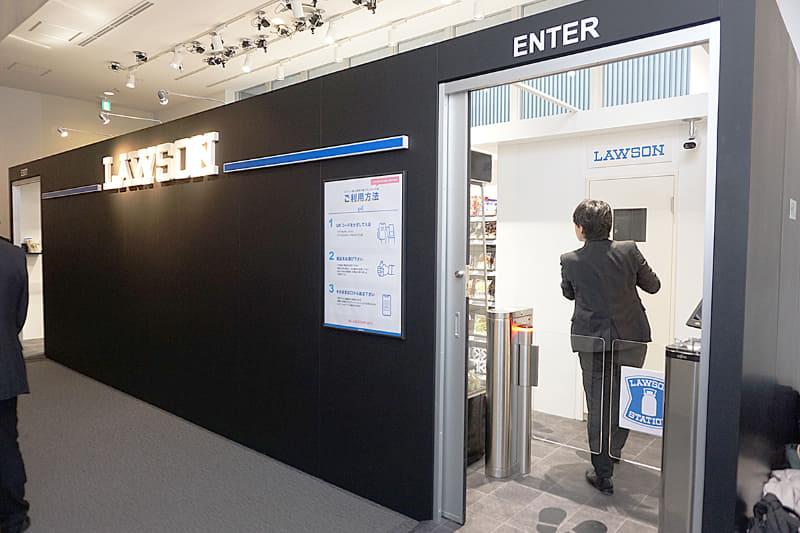 ローソン 富士通新川崎TS レジレス店