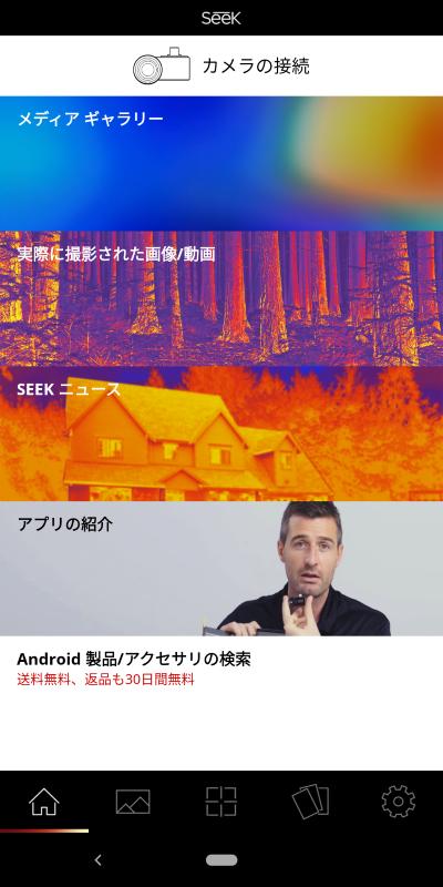 まずは専用アプリをインストールし起動する。これはホーム画面。