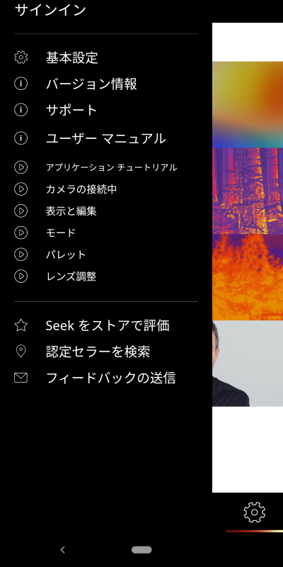 メニューはあまり体系立っていないが、日本語化されているのでわかりやすい