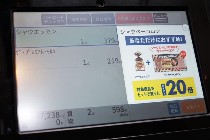 日本ハム「シャウエッセン」を入れた際の画面。おすすめとしてベーコンの「シャウベーコロン」が表示された