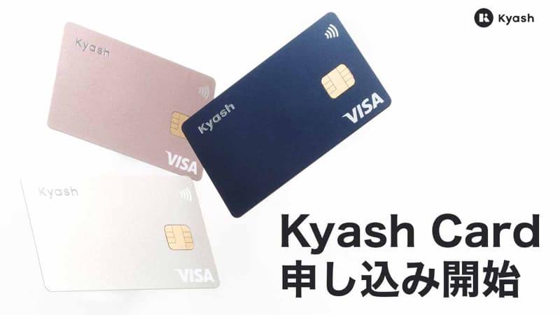 "<a href=""https://www.watch.impress.co.jp/docs/news/1236986.html"">Kyash Card</a>。タッチ決済やICチップ搭載"