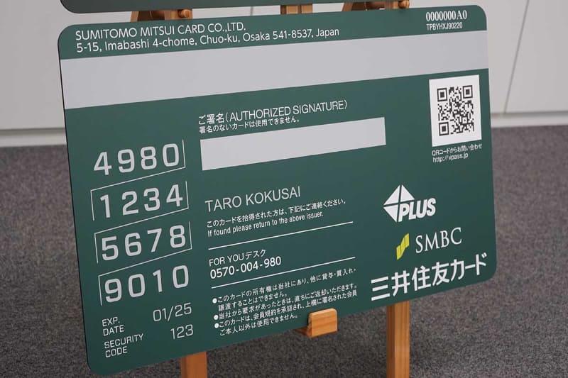 "<a href=""https://www.watch.impress.co.jp/docs/news/1229249.html"">三井住友カードが提供する新デザインのプロパーカード</a>。タッチ決済は標準で、16桁のPANや有効期限は表面に表示されない"
