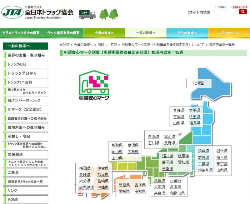 全日本トラック協会ホームページ