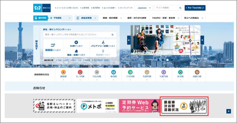東京メトロ公式ホームページ
