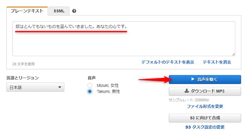 任意のテキストを入力して、[音声を聴く]ボタンをクリックする。ここでは、Takumiを選択した