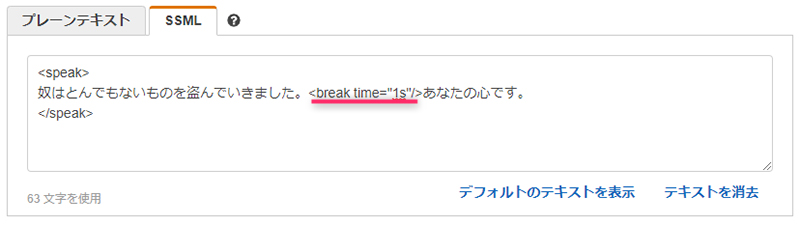 "<break time=""1s""/>で1秒停止。「300ms」などの指定も可能"
