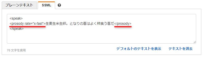 """x-slow、slow、medium、fast、x-fastで話す速度を指定できるほか、「200%」などの指定も可能。<prosody rate=""""x-fast"""">で早口言葉を試す"""