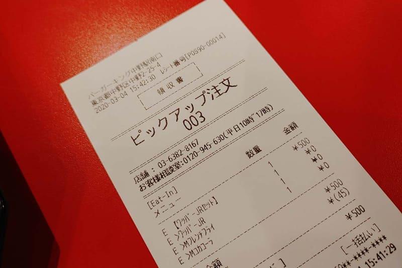 レシートには注文番号が記載される