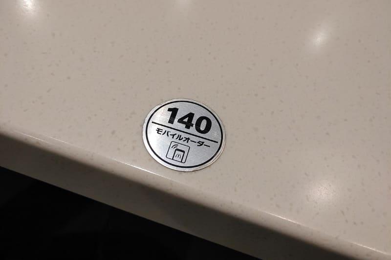 席に割り振られた番号