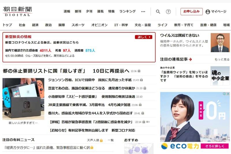 "<a href=""https://digital.asahi.com/"">朝日新聞デジタル</a>"