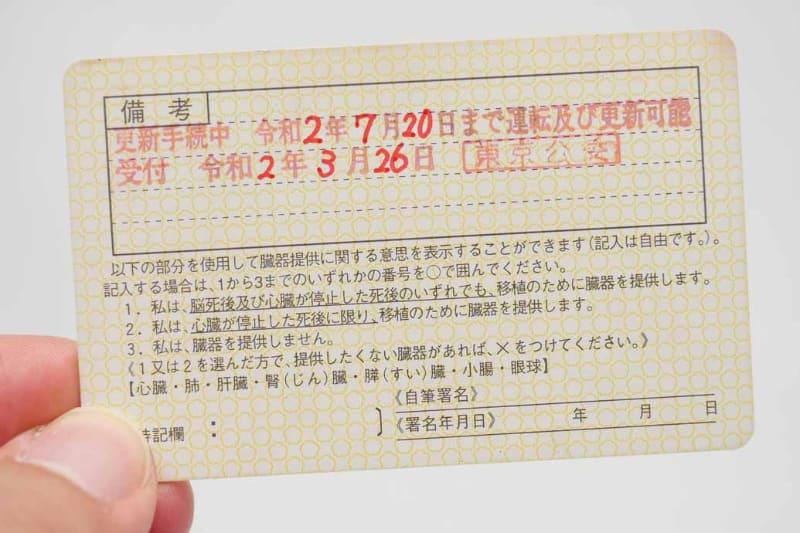免許証裏面の備考欄に延長を示す内容が記入され、手続き完了