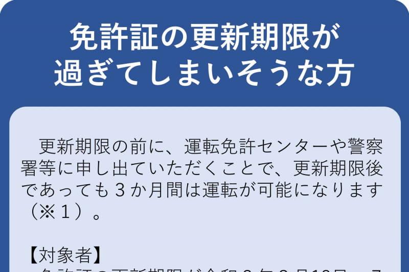 "<a href=""https://www.npa.go.jp/bureau/soumu/corona/menkyo1-3.pdf"">免許証の更新期限が過ぎてしまいそうな方(警察庁/PDF)</a>"