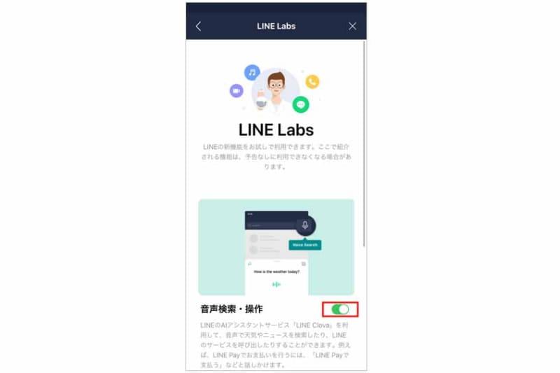 LINE Labsの設定