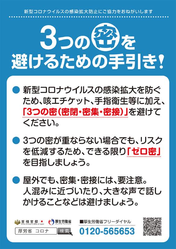 """出典:<a href=""""https://www.kantei.go.jp/jp/content/000062771.pdf"""">首相官邸ホームページ 3つの密を避けるための手引き(PDF)</a>"""