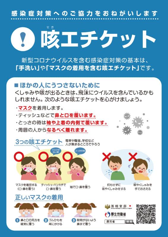 """出典:<a href=""""https://www.kantei.go.jp/jp/content/000059528.pdf"""">首相官邸ホームページ 咳エチケット(PDF)</a>"""