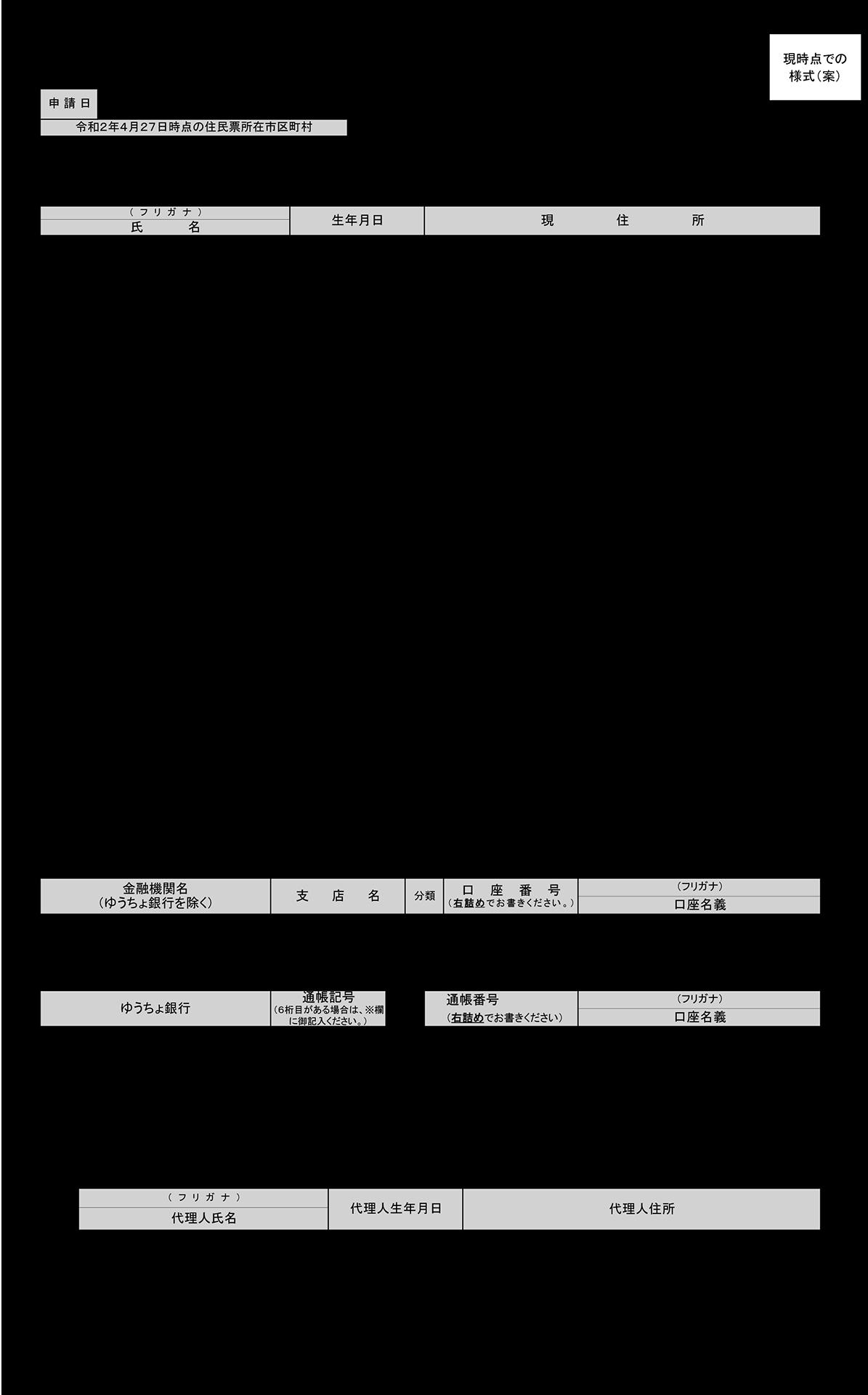 "特別定額給付金申請書の例(<a href=""https://www.soumu.go.jp/menu_news/s-news/01zaisei02_02000250.html"">総務省発表資料から</a>)"